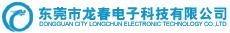 东莞市龙春电子科技有限公司